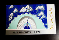 China PRC Scarce 1978 Arts and Crafts Set on Official First Day Folder