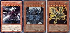 Yu-Gi-Oh Slifer,Obelisk,Ra Egyptian God 3 Card set VJUMP Promo Japanse