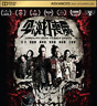 Zombiology Enjoy Yourself Tonight Blu Ray Louis Cheung Blu Ray English Subtitles