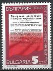 Bulgarie 1989 parti communiste Yvert n° 3247 neuf ** 1er choix