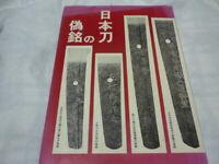 Japanese Katana Sword Book 1981 NIHONTO no Gimei Shingan Kanpa SAMURAI Japan