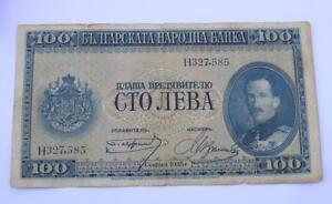 BULGARIA  - 100 LEVA  1925 BANKNOTE