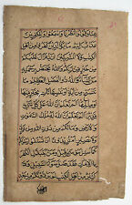 Antique Coran-écriture Sure Islam Quran CARAN manuscrit antique Manuscript
