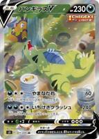 Pokemon card Sword & Shield Single Strike Tyranitar V SR 077/070 s5I Japanese