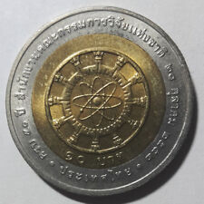 THAILAND 10 BAHT 50th ANNIV. NATIONAL RESEARCH COUNCIL BIMETAL BI-METALL 2009