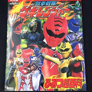 Juken Sentai Gekiranger Himitsu Hyakka   Japanese Superhero Guide Book JAPAN