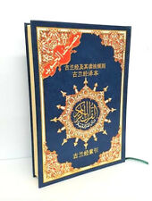 CHINESE: Arabic Mushaf Quran with Chinese Translation (HB - DM)