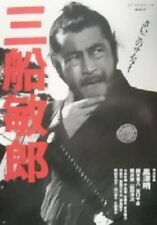 Toshiro Mifune Photo book movie Alira Kurosawa Seven Samurai