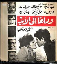 EGYPT 1976 FILM MOVIE ADVERTISING BROCHURE GOOD BUY FOREVER