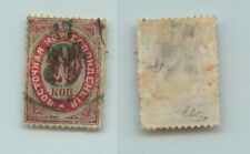 Russia Levant 1876 SC 17 used offices in Turkish Empire . g819