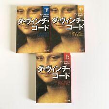 Da Vinci Code Dan Brown Japanese Language Edition Novel ダ・ヴィンãƒ�・コ㠃¼ãƒ‰
