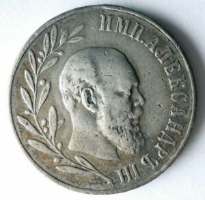 1894 RUSSIAN EMPIRE - Death of Tsar Alexander III - RARE SILVER COIN - Lot #F28