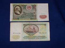 50 Rubles Bank Note from Russia, Sovet Union USSR