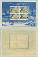 Russia USSR ☭ 1955 SC 1767a MNH Souvenir Sheet . f3548