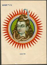 "India Bhagwan Shiv 6.5""x9.5"" vintage Kalyan print Ӝ"