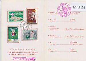 LO19101 Taiwan 1966 postal service anniversary FDC used