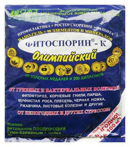 FITOSPORIN K TO PROTECT PLANTS FROM FUNGAL AND BACTERIAL DISEASES 200g