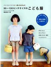 Enanna's Cute Clothes for Children - Japanese Dress Pattern Book