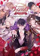 Ikemen series Vampire Ijin Tachi to Koi no Yuwaku Art Book Japan 19/10/2018