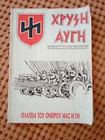 1987 ORIGINAL GREECE POLITICAL MAGAZINE GREEK GOLDEN DAWN CHRYSI AYGI .