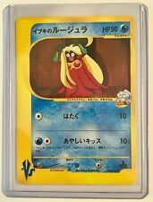 *BANNED* Pokemon CLAIR's JYNX ERROR 1st Edition VS Series JAPANESE Rare MINT