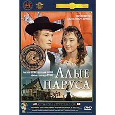 Alye parusa. Russian Fairy tale  Scarlet Sails  DVD NTSC RUSSIAN LANGUAGE ONLY