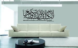 Islamic wall Art Stickers Surah Baqarah: V286, Allah does not Burden, Murals