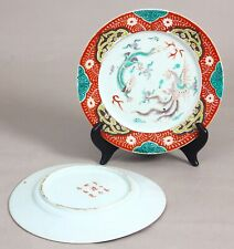 Japanese Porcelain Plate (x2) Dragon & Phoenix Hand painted 19th century