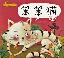 Bilingual English - Mandarin Chinese - Story Book - The Silly Cat