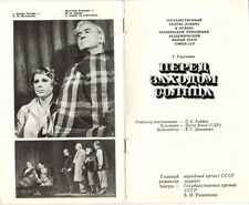 Illustrated booklet on Before Sunset by G.Hauptmann in Moscow Malyi Theater