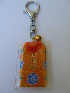 "1 pc Japanese Amulet ""KIN-UN"" Fortune Omamori Good Luck Charm Key Chain"