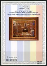 ISRAEL SOUVENIR LEAF CARMEL#333 ISRAEL BELGIUM FRIENDSHIP  MINT SPECIMEN RARE