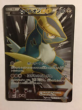 Pokemon Card / Carte Cobalion EX Full Art 073/070 SR BW7
