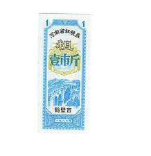 CHINA, 1980: 100 PIECE UNCIRCULATED BUNDLE 1 UNIT RICE COUPONS - VERTICLE