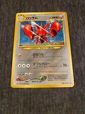 Japanese Scizor Holo Rare Pokemon Card Neo Discovery No.212 Near Mint
