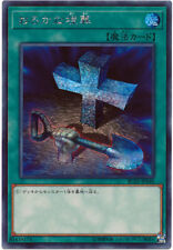 Yu-Gi-Oh! Foolish Burial RC02-JP040 Secret Japanese