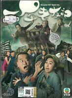 HOUSE OF SPIRITS - COMPLETE TVB TV SERIES DVD BOX SET ( 1-31 EPS)