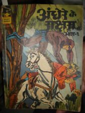 INDIA RARE  - INDRAJAL COMICS - IN HINDI - NO. 319 TO 399 - 34 IN 1 LOT