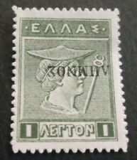 GREECE LEMNOS 1912-13 1 lep. Litho, black inverted ovp. MNG mint no gum UNUSED !
