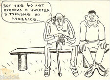 Caricature drawing MEN ON THE BENCH by N.Malov (Malofeev)