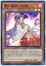 DBHS-JP027 - Yugioh - Japanese - Dakki, the Graceful Mayakashi - Super