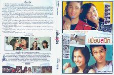 DEAR DAKANDA-BEST FRIEND (THAI MOVIE) English Subtitles!