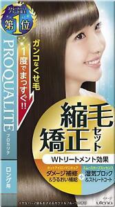Utena PROQUALITE EX Straight Perm for Long Hair Japan Import free ship