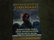 Strugatsky brothers Дьявол среди людей plus HC Russian Миры братьев Стругацких