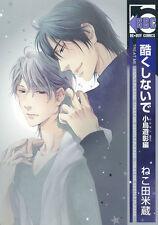 Bl comic ' Hidoku shinaide Takanashi Akira hen ' Yonezou Nekota, Yaoi Manga New!