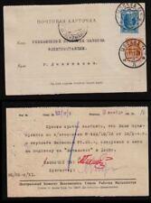 Russia USSR 1929 Moscow to Leninakan Armenia . L5267