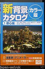 "JAPAN POSE BOOK New Background catalog color version 1 ""Midtown"""