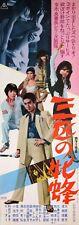 GIRL BOSS THREE PRETTY DEVILS Japanese B4 movie poster 1970 PINKY NM