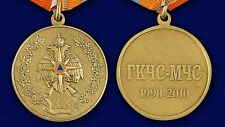 "Russian AWARD ORDER МЕДАЛЬ - ""20 years of Ministry of Emergency Situations"""