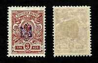 Ukraine 1918 Poltava type 1 trident overprint on Russia 3k … MH *